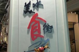 Ryjek zwiedza Chinatown Food Street